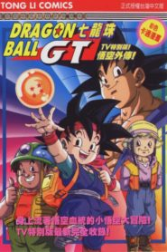 Dragon Ball GT: O Legado de um Herói